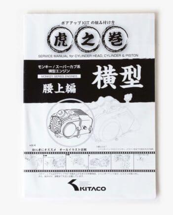 Werkplaatshandboek Kitaco Honda Monkey (7938) - https://fourstrokebarn.com